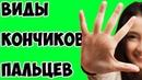 ВИДЫ КОНЧИКОВ пальцев / хиромантия / Кладезь Хиромантии