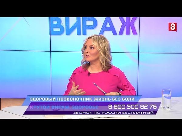 Крутой вираж Здоровый позвоночник Александр Волосков