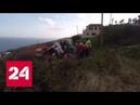 Авария на Мадейре туристы погибли, водитель и гид выжили - Россия 24