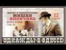 Жизнь и приключения Мишки Япончика - ТВ ролик 2011
