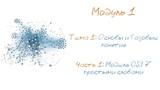 Модель OSI 7 простыми словами эталонная семиуровневая модель взаимодействия открытых систем.