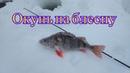 ЛОВЛЯ ОКУНЯ НА БЛЕСНУ рыбалка в глухозимье КЛЕВ ХОРОШЕГО ОКУНЯ после долгого поиска
