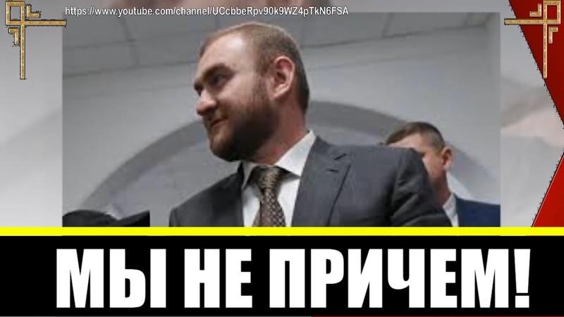 Рауль Арашуков 31 млрд руб стырили Миллер и Сечин Моя семья ни причем