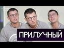 Дмитрий Солей беседует с Павлом Прилучным о рэпе, кроссовках и сериалах