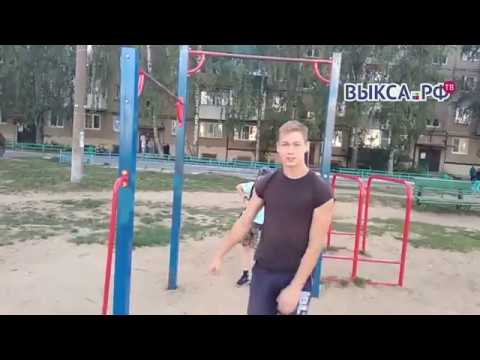 Выкса РФ Чемпион по воркауту четыре месяца просит починить турник