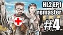 Любовные игры в больницу у Гордона с Аликс ▶ HL2 EP1 Remastered 4