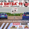 DRAG БИТВА Кострома 2019