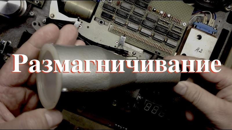 Электроника-004. Размагничивание магнитофона