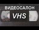 Видеосалон VHSник выпуск 21 Новая Реальность От Винта и Мегадром Агента Z