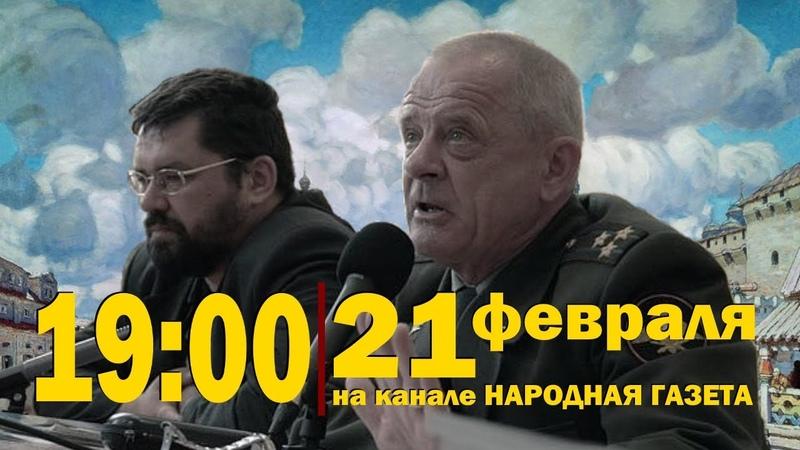 В эфире с Народной газетой Владимир Квачков и Юрий Екишев. Репортаж с дороги. .