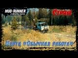 🔴Стрим SpinTires: MudRunner Карта «Обычная работа»