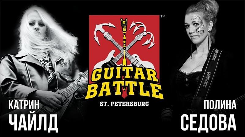 GUITAR BATTLE 7 Чайлд vs Седова