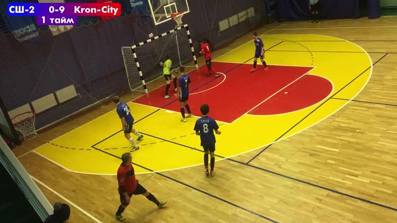 Чемпионат. СШ-2 2-18 Kron-City