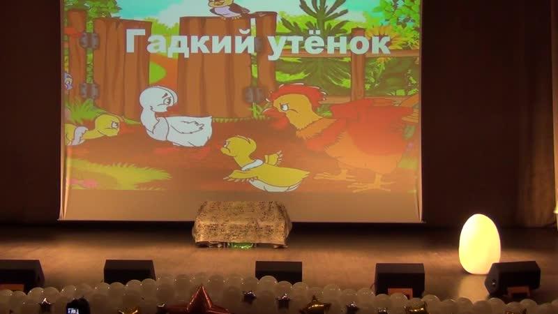 Гадкий утенок 02 11 2018 Калининград