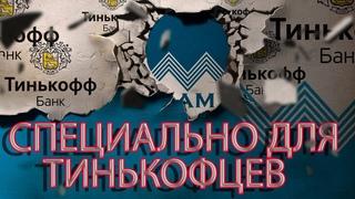 БАНК ТИНЬКОФФ ПОУЧИТЕЛЬНО ДЛЯ СОТРУДНИКОВ | Как не платить кредит | Кузнецов | Аллиам