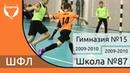 Гимназия №15 (2009-2010) 1 - 2 Школа №87 (2009-2010). ШФЛ