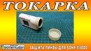ТОКАРКА защита для линзы камеры Sony X3000