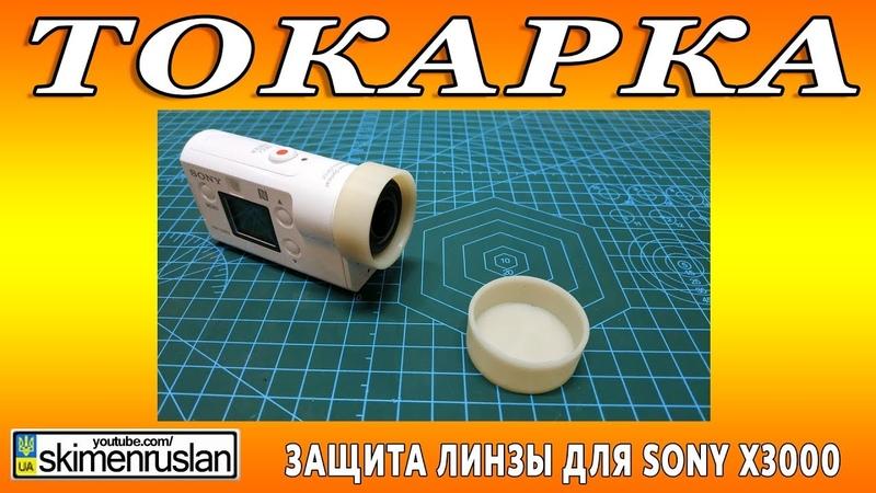 ТОКАРКА - защита для линзы камеры Sony X3000