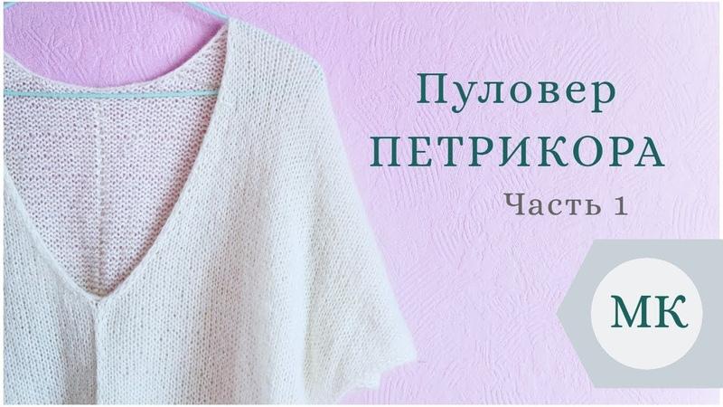МК: Летний пуловер Петрикора - пошагово / часть 1 / V-образный вырез горловины петрикора_пуловер