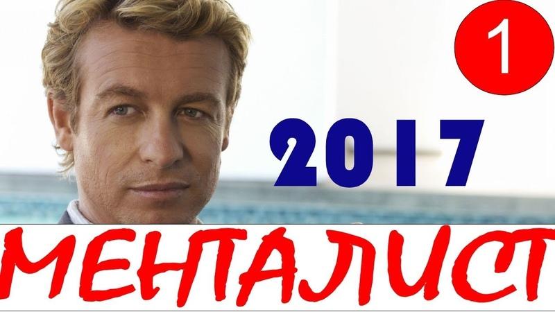 НОВИНКА 2017 МЕНТАЛИСТ 1-я серия