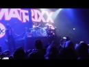 The Matrixx - Нет,мама 10/08/2018