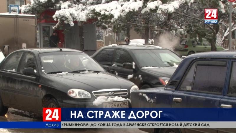 С 1 ноября крымские дороги будут обслуживать в зимнем режиме