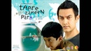Taare Zameen Par [Full Theme Song]