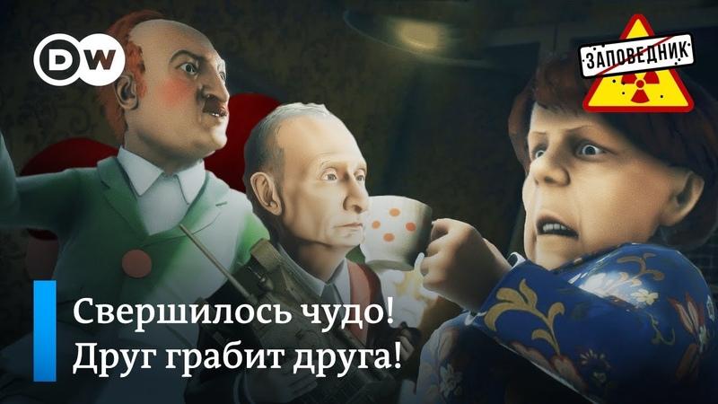 Лукашенко улетел, но все равно вернется – Заповедник, выпуск 59, сюжет 1