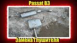 Замена Глушителя Passat B3Плохая омывашка