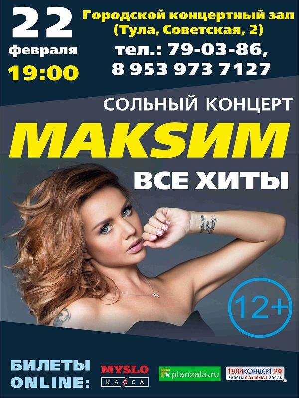 Афиша Тула МАКSИМ//22.02.2019//Тула, ГКЗ