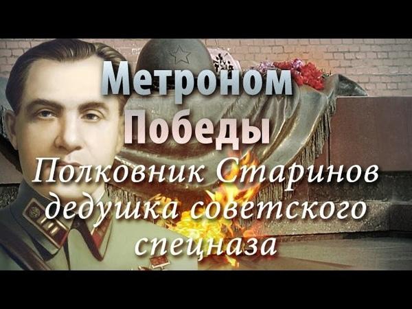 Метроном Победы - Полковник Старинов - дедушка советского спецназа