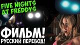 Five Nights At Freddy's - РУССКИЙ ФИЛЬМ ФНАФ!- 5 ночей у Фредди