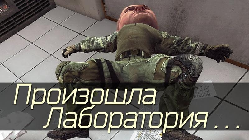 Лаборатория Escape from Tarkov правильный трейлер нарезка