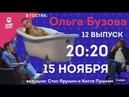 Шоу Ночной Контакт сезон 2 выпуск 12 в гостях Ольга Бузова