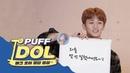 [퍼프아이돌] NCT 127 (PUFF IDOL : NCT 127) 마크의 최애 단어 '오이~'를 찾아라! 정답 공개!