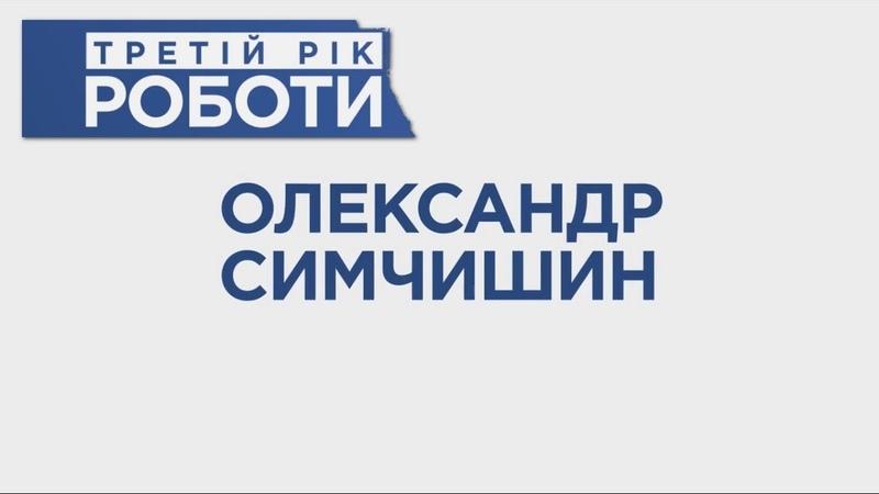 ОЛЕКСАНДР СИМЧИШИН звіт міського голови Хмельницького за три роки роботи