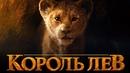 Король Лев 2019 [Обзор] / [Трейлер 3 на русском]