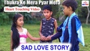 Thukra Ke Mera Pyar Mera Intkam Dekhegi | Children Heart Touching Song | Bhaity Music