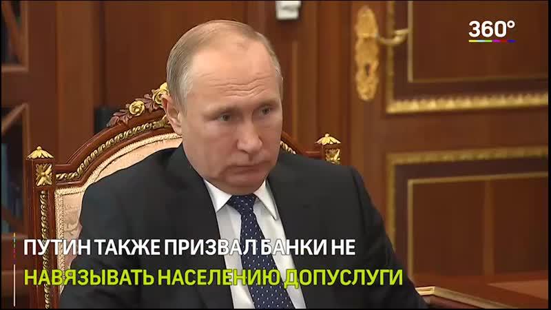 Путин потребовал от банка не накручивать ставку по ипотечному кредиту.