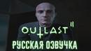 Outlast 2 Русская Озвучка Лутермилха