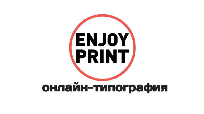 Онлайн-типография Enjoyprint