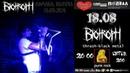 Biotroph - Live In Samara, Russia 18.08.2018