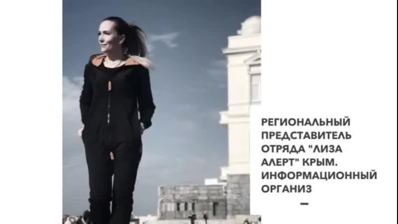 Программа Сумасшедшие гвозди на радио Пляж Наталья Кропочева, региональный представитель отряда Лиза Алерт Крым.