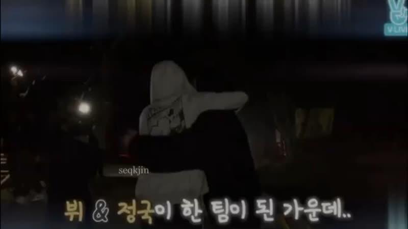 V and Jongkook