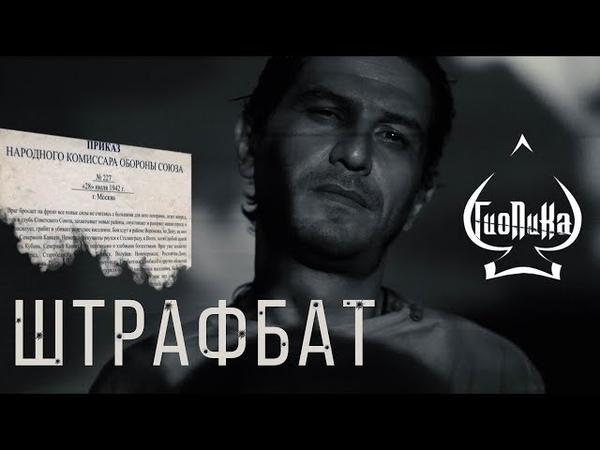 Гио ПиКа Хроника ШтрафБат(prod by DRZ)