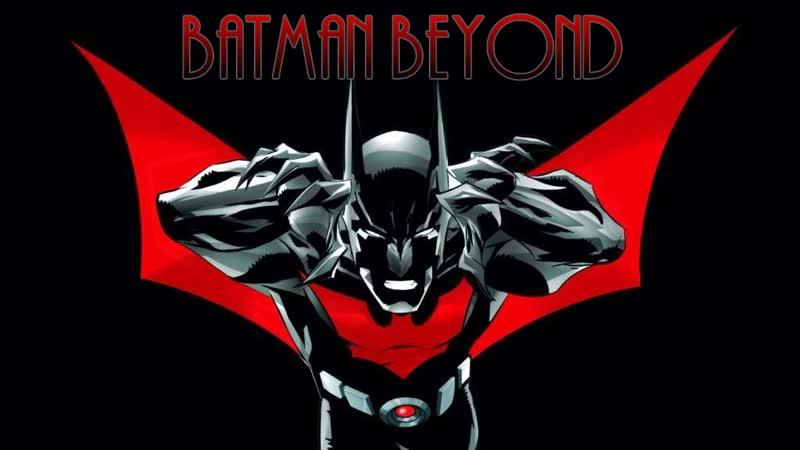 Бэтмен будущего - 10. Завороженный