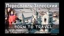 Переславль Залесский | Золотое Кольцо зимой на авто | Путешествия по России | Born To Travel