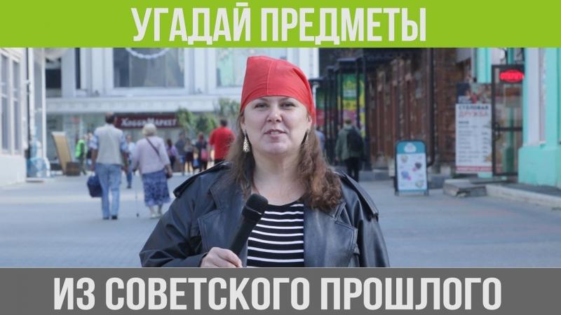 Опрос в Екатеринбурге про советские вещи