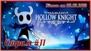 Hollow Knight - 11 Концовки Запечатанное родство и Грез больше нет. Душегуб. Супер-Зот