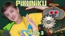 РАЗОБЛАЧЕНИЕ РОБОТА И КОВАРНЫЕ ШЕСТЕРЁНКИ в игре PIKUNIKU 3
